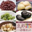 5種類の甘納豆から選べる詰合せ/豆彩5個詰合せ/甘納豆の雪華堂