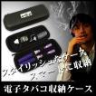 送料無料 電子パイプ  電子たばこ ケース カバー リキッド リキッド液 フレーバー タイプ 喫煙 煙草 禁煙 グッズ