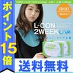 L-CON 2weekUV 1箱6枚入り2箱セット