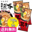 マルタイ 熊本黒マー油とんこつラーメン 3袋セット 乾麺 ノンフライ 九州発 棒状めん  インスタント麺