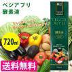 ベジアプリ酵素液 720ml 酵素ドリンク 酵素飲料 健康食品 ジェイワイ 4560309680199