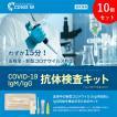 抗体検査キット COVID-19 IgM / IgG 高精度 新型コロナウイルス判定 10回分 約15分 イムノクロマト法 金コロイド 新型コロナウイルス判定 【CEマーク取得済み】