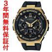 『国内正規品』 GST-W100G-1AJF カシオ CASIO ソーラー電波腕時計 G-SHOCK G-ショック G-STEEL Gスチール