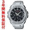 『国内正規品』 GST-W110D-1AJF カシオ CASIO ソーラー電波腕時計 G-SHOCK G-ショック G-STEEL Gスチール