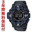 『国内正規品』カシオ CASIO ソーラー電波腕時計 PRO TREK プロトレック PRW-3500Y-1JF