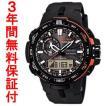 『国内正規品』カシオ CASIO ソーラー電波腕時計 PRO TREK プロトレック PRW-6000Y-1JF