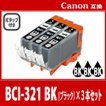 キヤノン BCI-321BK ブラック プリンターインク 3本セット 321BK  CANON キャノン 互換インクカートリッジ BCI-321BK