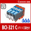 キヤノン BCI-321C シアン プリンターインク 3本セット 321C  CANON キャノン 互換インクカートリッジ BCI-321C