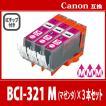 キヤノン BCI-321M マゼンタ プリンターインク 3本セット 321M  CANON キャノン 互換インクカートリッジ BCI-321M