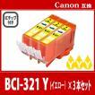 キヤノン BCI-321Y イエロー プリンターインク 3本セット 321Y  CANON キャノン 互換インクカートリッジ BCI-321Y