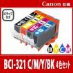 キヤノン BCI-321 4色 プリンターインク  CANON キャノン 互換インクカートリッジ BCI-321C+BCI-321M+BCI-321Y