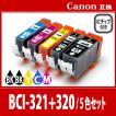キヤノン BCI-321+320/5MP プリンターインク 5色マルチパック  321 320 シリーズ 互換インクカートリッジ キャノン CANON BCI321 BCI320