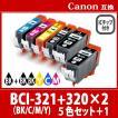 キヤノン BCI-321+320+320BK (5色+黒1本)プリンターインク マルチパック  321 320 シリーズ 互換インクカートリッジ キャノン CANON BCI321 BCI320