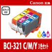 キヤノン BCI-321C+BCI-321M+BCI-321Y 3色 プリンターインク  CANON キャノン 互換インクカートリッジ BCI-321C+BCI-321M+BCI-321Y