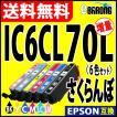 IC6CL70L プリンターインク エプソン 6色セット EPSON インク さくらんぼ 互換インクカートリッジ IC6CL70L