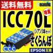 ICC70L シアン プリンターインク 3本セット エプソン EPSON インク さくらんぼ 互換インクカートリッジ ICC70L 青