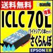 ICLC70L ライトシアン プリンターインク 3本セット エプソン EPSON インク さくらんぼ 互換インクカートリッジ ICLC70L 薄青