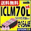 ICLM70L ライトマゼンタ プリンターインク 3本セット エプソン EPSON インク さくらんぼ 互換インクカートリッジ ICLM70L 薄赤