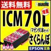 ICM70L マゼンタ プリンターインク 3本セット エプソン EPSON インク さくらんぼ 互換インクカートリッジ ICM70L 赤