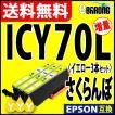 ICY70L イエロー プリンターインク 3本セット エプソン EPSON インク さくらんぼ 互換インクカートリッジ ICY70L 黄