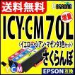 ICY70L ICC70L ICM70L 3色 プリンターインク エプソン EPSON インク さくらんぼ 互換インクカートリッジ ICY70L ICC70L ICM70L