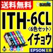 ITH-6CL プリンターインク エプソン...