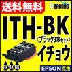 ITH-BK ブラック プリンターインク 3本セット エプソン EPSON インク イチョウ 互換インクカートリッジ ITH-BK 黒