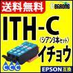 ITH-C シアン プリンターインク 3本セット エプソン EPSON インク イチョウ 互換インクカートリッジ ITH-C 青