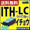 ITH-LC ライトシアン プリンターインク 3本セット エプソン EPSON インク イチョウ 互換インクカートリッジ ITH-LC 薄青
