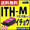 ITH-M マゼンタ プリンターインク 3本セット エプソン EPSON インク イチョウ 互換インクカートリッジ ITH-M 赤