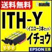 ITH-Y イエロー プリンターインク 3本セット エプソン EPSON インク イチョウ 互換インクカートリッジ ITH-Y 黄