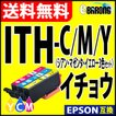 ITH-Y ITH-C ITH-M 3色 プリンターインク エプソン EPSON インク イチョウ 互換インクカートリッジ ITH-Y ITH-C ITH-M