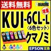 KUI-6CL-L プリンターインク エプソン 6色セット EPSON インク クマノミ 互換インクカートリッジ KUI-6CL-L
