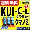 KUI-C-L シアン プリンターインク 3本セット エプソン EPSON インク クマノミ 互換インクカートリッジ KUI-C-L 青