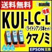 KUI-LC-L ライトシアン プリンターインク 3本セット エプソン EPSON インク クマノミ 互換インクカートリッジ KUI-LC-L 薄青