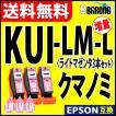 KUI-LM-L ライトマゼンタ プリンターインク 3本セット エプソン EPSON インク クマノミ 互換インクカートリッジ KUI-LM-L 薄赤