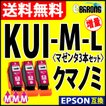 KUI-M-L マゼンタ プリンターインク 3本セット エプソン EPSON インク クマノミ 互換インクカートリッジ KUI-M-L 赤