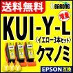 KUI-Y-L イエロー プリンターインク 3本セット エプソン EPSON インク クマノミ 互換インクカートリッジ KUI-Y-L 黄