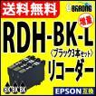RDH-BK ブラック プリンターインク ...