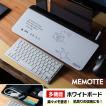MEMOTTE (メモッテ)マルチ収納ボード ホワイトボード 収納ケース テレワーク オンライン学習 在宅勤務 在宅ワーク インテリア 片づけ