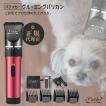 Pateker 正規代理店  替刃つき 充電式コードレス 犬 猫 グルーミングバリカン ペットの全身の毛をプロの仕上がりに