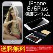 iPhone6s/6sPlus iPhone6/6Plus フィルム 保護フィルム クリーンシート付き