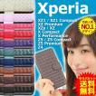 Xperia Z5 Z4 手帳型ケース