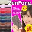 Zenfone3Laser 手帳型ケース