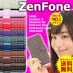 ZenFone3 手帳型ケース