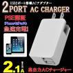 充電 アダプター USB iPhone モバイルバッテリー 充電器 コンセント iPad Android 2ポート スマホ ACアダプター 2.1A 2口 高品質 急速充電