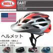 BELL ベル DART サイクリング/自転車 子供 大人用 アダルト/ユース DART ヘルメット 53-60cm ITM/ART.945660