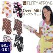 【FLIRTY APRONS Oven Mitt】 フラーティ エプロン オーブン ミット キッチンミトン オーブンミトン 鍋つかみ かわいい フリル リボン 贈り物