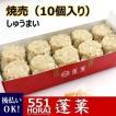 551蓬莱 シュウマイ 焼売(10個入り)【H0210H】【冷蔵便】大阪土産 名物 関西名店  ある時ない時