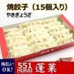 551蓬莱 焼餃子 ギョーザ(15個入り)【H0315H】【冷蔵便】大阪土産 名物 関西名店  ある時ない時